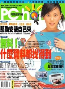 PC home 電腦家庭 05月號/2002 第076期