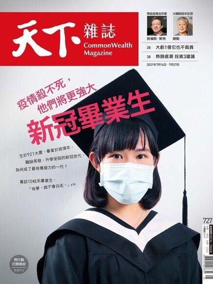 天下雜誌 第727期 2021/07/14