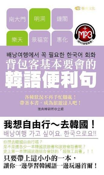 背包客基本要會的韓語便利句
