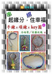 【电子书】串起緣分,綁住幸福〈4〉:手鍊X項鍊Xkey圈
