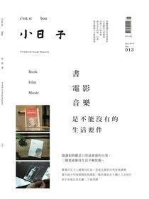 小日子享生活誌 5月號/2013 第13期