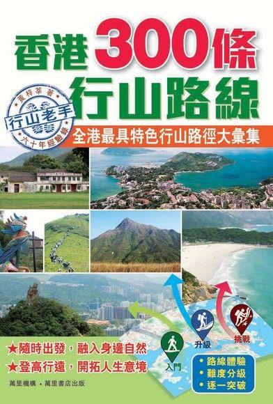 香港300條行山路線