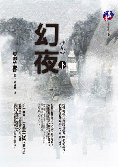 幻夜(下)