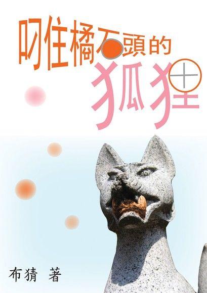 叼住橘石頭的狐狸