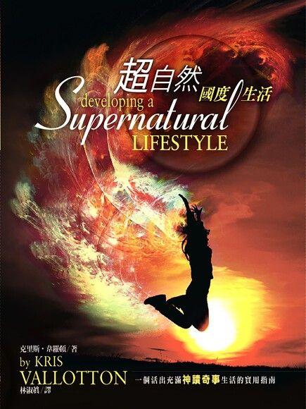 超自然國度生活 Developing a Supernatural Lifestyle