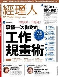 經理人月刊 7月號/2011 第80期