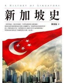 新加坡史(增訂本)