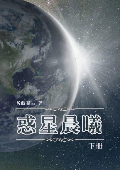 惑星晨曦【下】