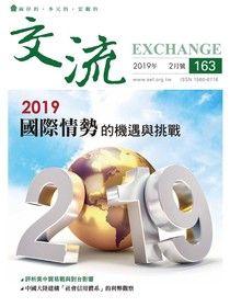 交流雜誌 02月號/2019 第163期