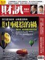 財訊雙週刊 第484期 2015/08/27