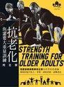 抗老化,你需要大重量訓練