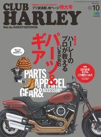 CLUB HARLEY 2017年10月號 Vol.207 【日文版】