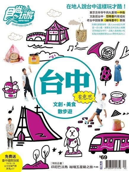 食尚玩家雙周刊 第328期 2015/10/02