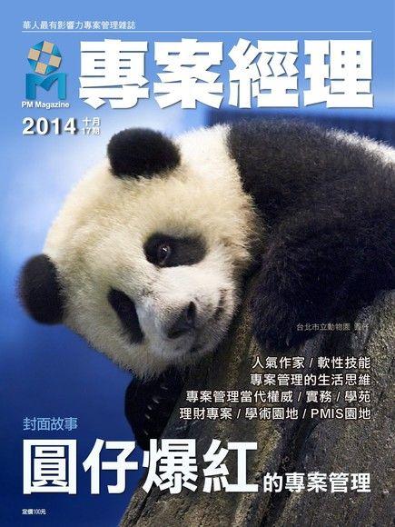 專案經理雜誌雙月刊 繁體版 10月號/2014 第17期