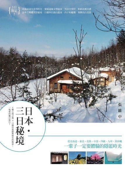日本・三日秘境:6種心境之旅×13個沿途絕無僅有的風景,一場愛的魔幻旅行!