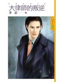 大律師的叛逆【愛回來2】