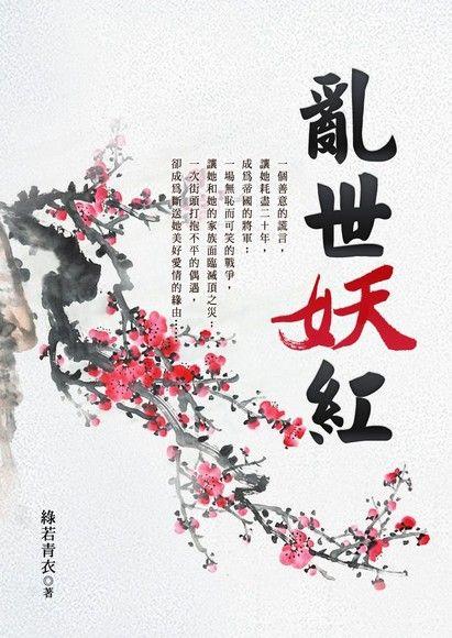 亂世妖紅(下)