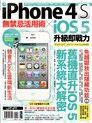 iPhone 4S無禁忌活用術 X iOS 5升級即戰力