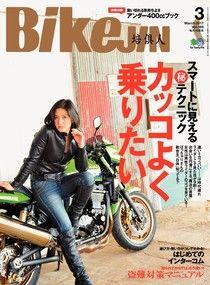 BikeJIN/培倶人 2017年03月號 Vol.169 【日文版】