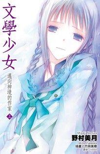 文學少女(07)邁向神境的作家 上