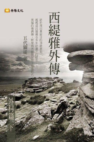 西緹雅外傳-外村篇(下)