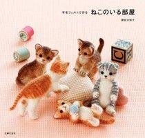 羊毛氈的貓咪小屋(日文書)