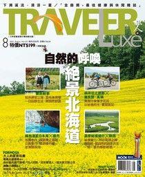TRAVELER luxe旅人誌 08月號/2015 第123期