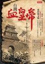 台灣血皇帝