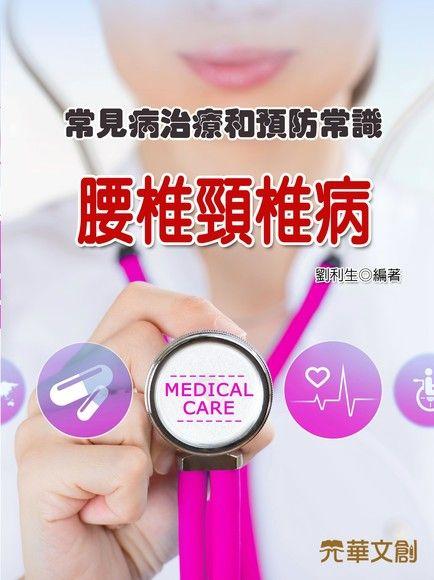 常見病治療和預防常識:腰椎頸椎病