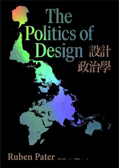 設計政治學:視覺影像背後的政治意義、文化背景與全球趨勢