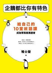 企鵝都比你有特色:給自己的10堂說話課,成為零落差溝通者