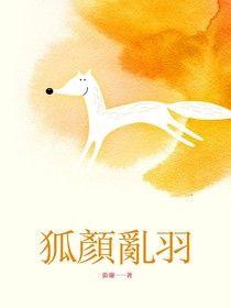 狐顏亂羽(卷五)