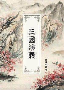 【电子书】三國演義