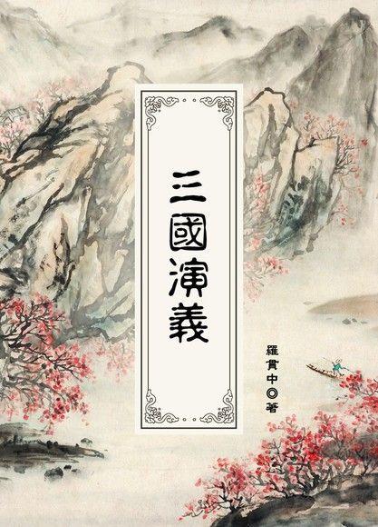 三國演義- 羅貫中| Readmoo 讀墨電子書