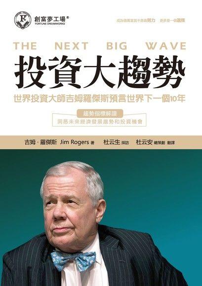 投資大趨勢:世界投資大師吉姆羅傑斯預言世界下一個10年