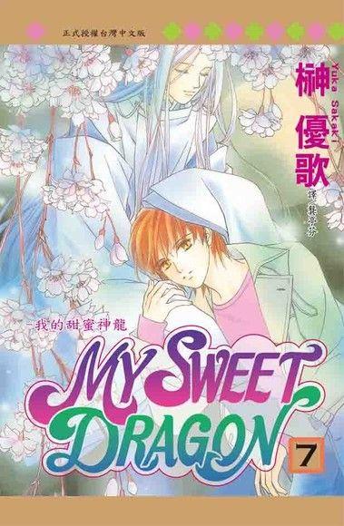 MY SWEET DRAGON ~ 我的甜蜜神龍 ~(7)