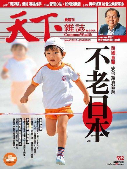 天下雜誌 第552期 2014/07/23