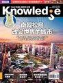 BBC知識 Knowledge 07月號/2012 第11期