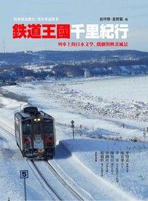 鐵道王國千里紀行:列車上的日本文學、戲劇與映畫風景