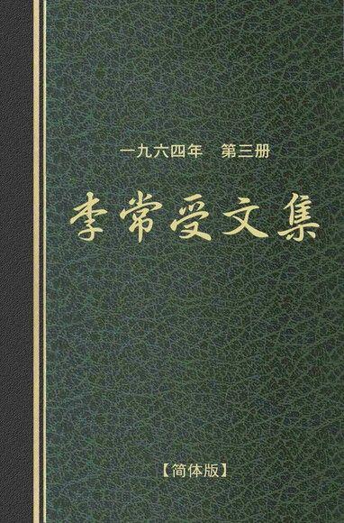 简1964第三册‧李常受文集