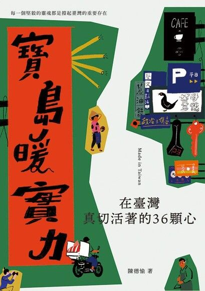 寶島暖實力:在臺灣真切活著的36顆心