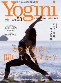 Yogini Vol.53【日文版】