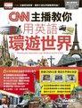 CNN主播教你用英語環遊世界