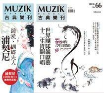MUZIK古典樂刊 07月號/2012 第66期