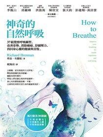 神奇的自然呼吸:37組覺察呼吸練習,改善姿勢、消除痠痛、舒緩壓力,找回身心靈的健康與喜悅
