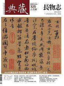 典藏古美術 10月號/2019 第325期