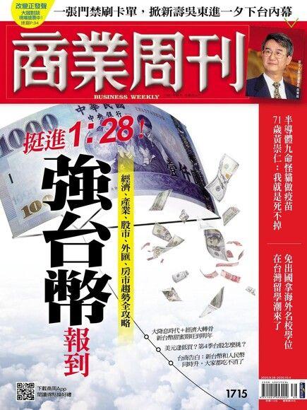 商業周刊 第1715期 2020/09/23