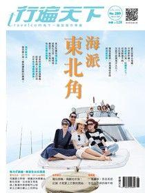 行遍天下旅遊雜誌 06月號/2016 第289期