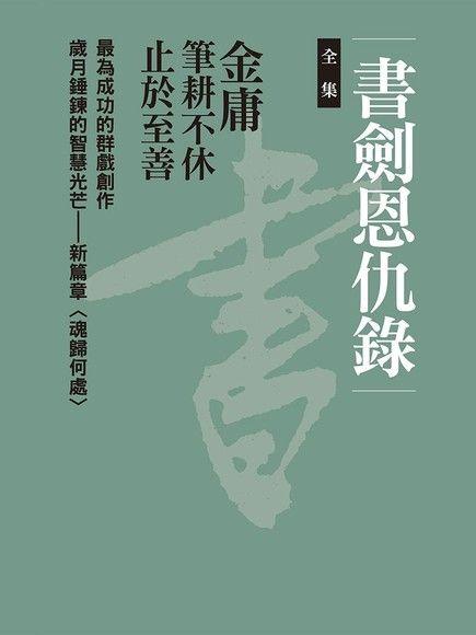 書劍恩仇錄(共4冊)新修文庫版*不分售*(平裝)