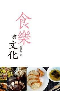 食樂有文化